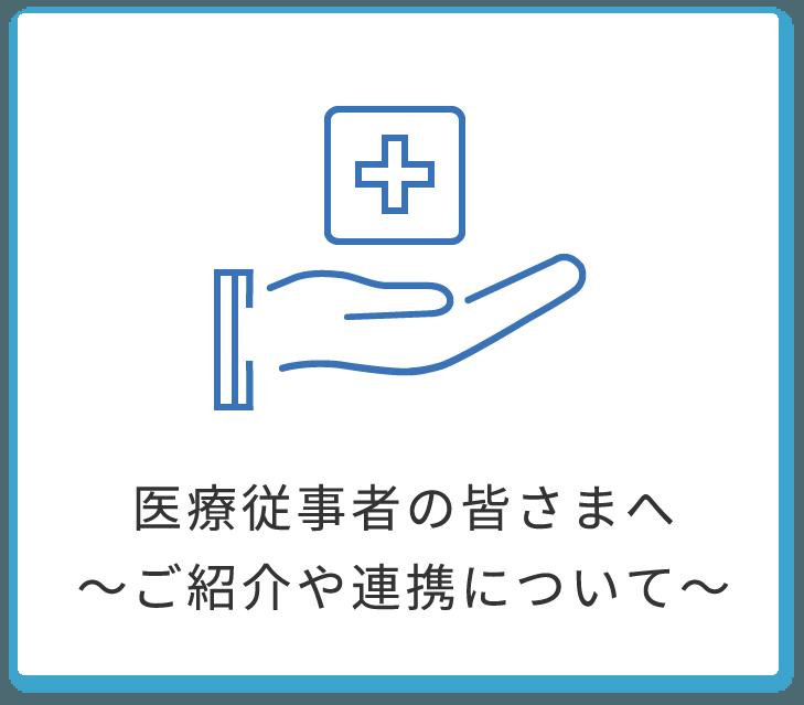 医療従事者の皆さまへ〜ご紹介や連携について〜